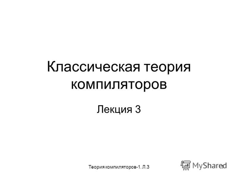 Теория компиляторов-1. Л.31 Классическая теория компиляторов Лекция 3