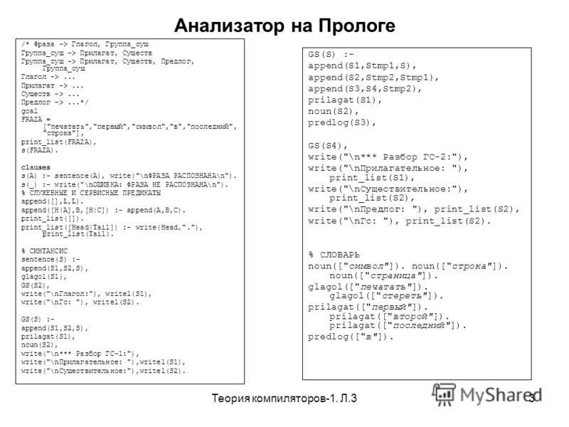 Теория компиляторов-1. Л.33 Анализатор на Прологе /* Фраза -> Глагол, Группа_сущ Группа_сущ -> Прилагат, Существ Группа_сущ -> Прилагат, Существ, Предлог, Группа_сущ Глагол ->... Прилагат ->... Существ ->... Предлог ->...*/ goal FRAZA = [