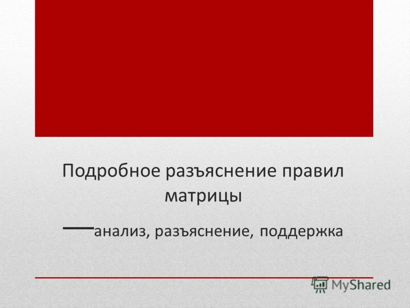 Подробное разъяснение правил матрицы анализ, разъяснение, поддержка