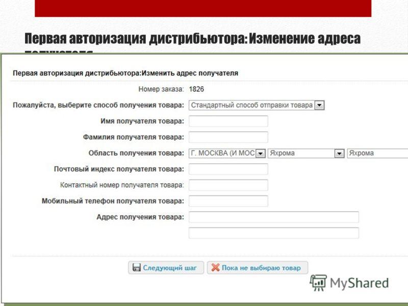 Первая авторизация дистрибьютора: Изменение адреса получателя