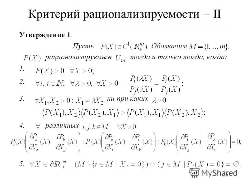 10 Критерий рационализируемости – II ___________________________________________________________ Утверждение 1. Пусть Обозначим рационализируемы в тогда и только тогда, когда: 1. 2. 3. ни при каких 4. различных 5.