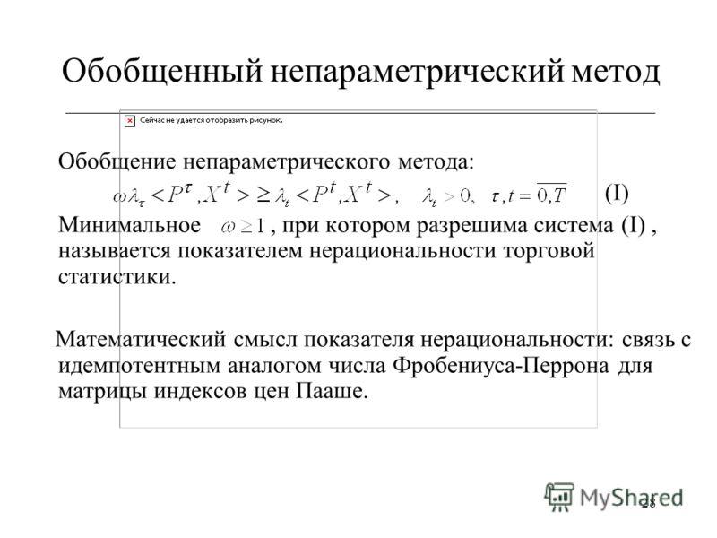 28 Обобщенный непараметрический метод ___________________________________________________________ Обобщение непараметрического метода: (I) Минимальное, при котором разрешима система (I), называется показателем нерациональности торговой статистики. Ма