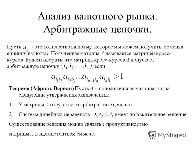 40 Анализ валютного рынка. Арбитражные цепочки. ___________________________________________________________ Пусть - это количество валюты j, которое мы можем получить, обменяв единицу валюты i. Полученная матрица A называется матрицей кросс- курсов.
