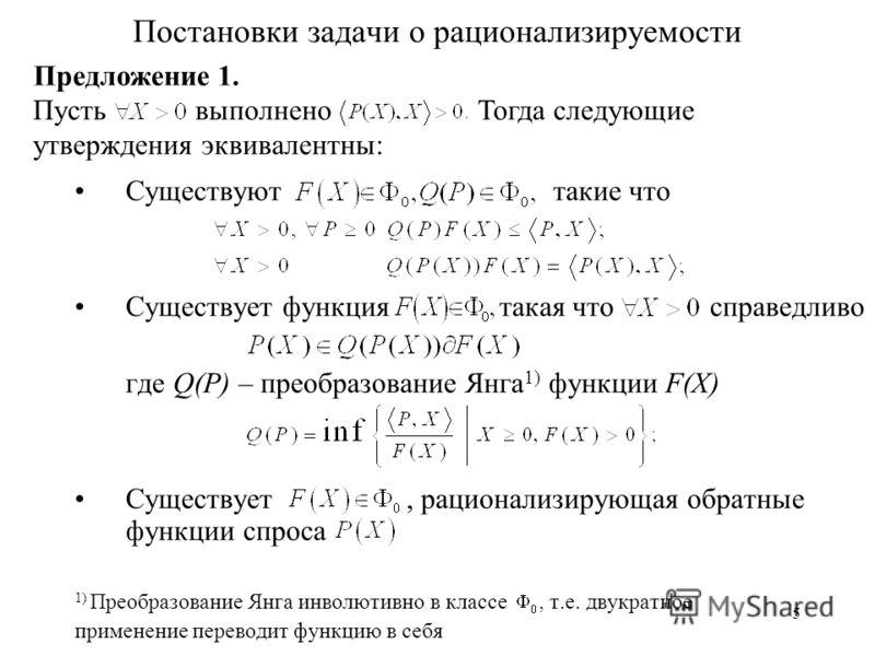 5 Постановки задачи о рационализируемости Существуют такие что Существует функция такая что справедливо где Q(P) – преобразование Янга 1) функции F(X) Существует, рационализирующая обратные функции спроса 1) Преобразование Янга инволютивно в классе,