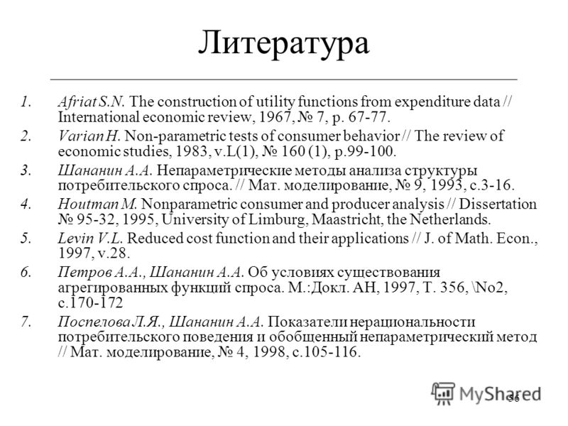 56 Литература ___________________________________________________________ 1.Afriat S.N. The construction of utility functions from expenditure data // International economic review, 1967, 7, p. 67-77. 2.Varian H. Non-parametric tests of consumer beha