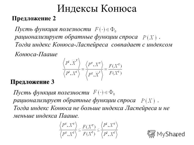 6 Индексы Конюса Пусть функция полезности рационализирует обратные функции спроса. Тогда индекс Конюса-Ласпейреса совпадает с индексом Конюса-Пааше Предложение 2 Предложение Пусть функция полезности рационализирует обратные функции спроса. Тогда инде