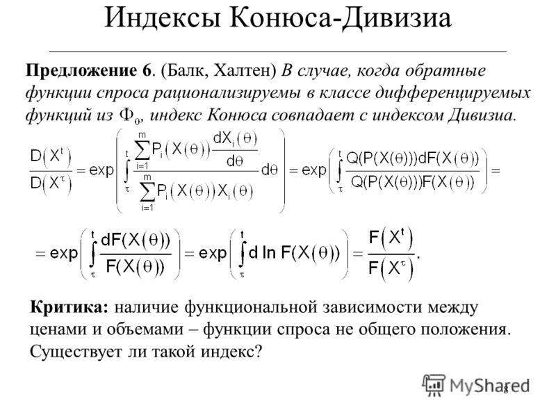 8 Индексы Конюса-Дивизиа ___________________________________________________________ Предложение 6. (Балк, Халтен) В случае, когда обратные функции спроса рационализируемы в классе дифференцируемых функций из, индекс Конюса совпадает с индексом Дивиз