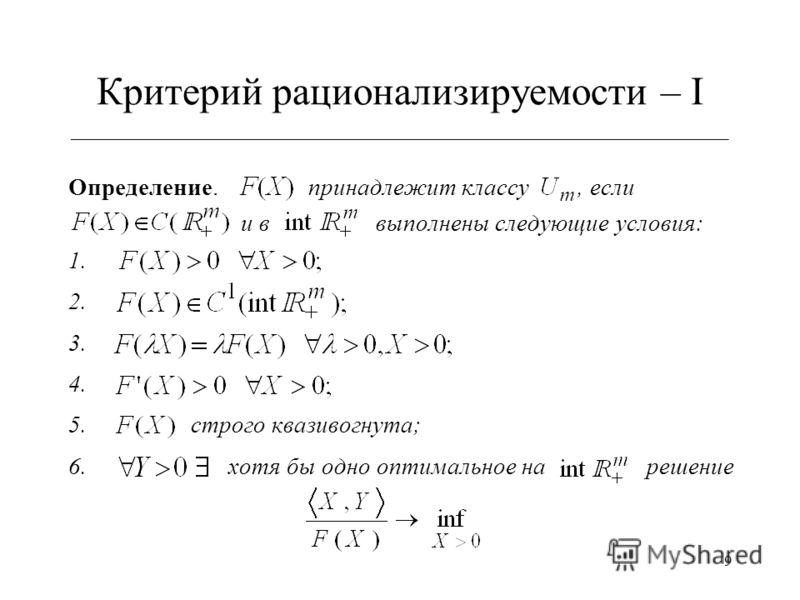 9 Критерий рационализируемости – I ___________________________________________________________ Определение.принадлежит классу, если и в выполнены следующие условия: 1. 2. 3. 4. 5. строго квазивогнута; 6. хотя бы одно оптимальное на решение