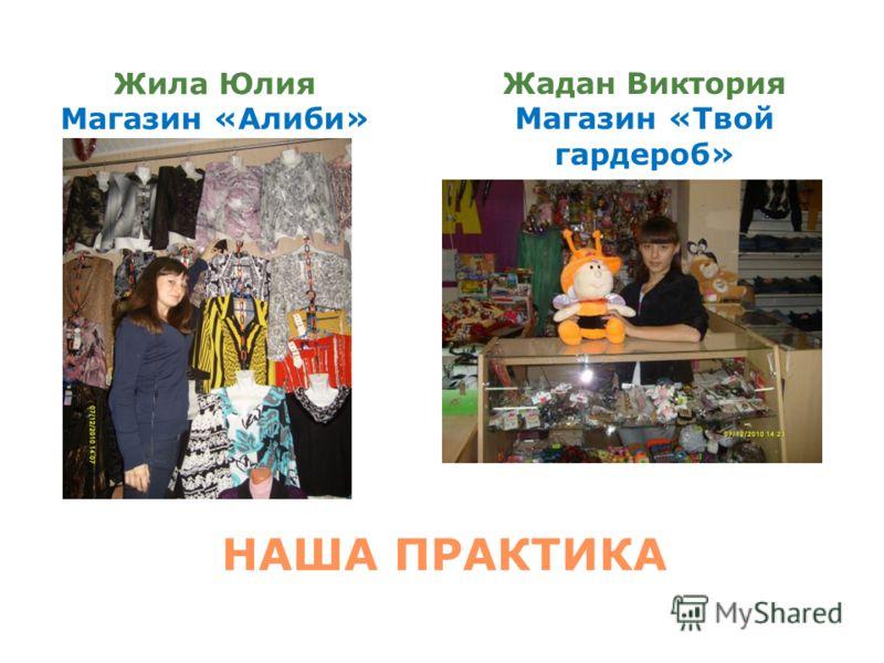 НАША ПРАКТИКА Жила Юлия Магазин «Алиби» Жадан Виктория Магазин «Твой гардероб»