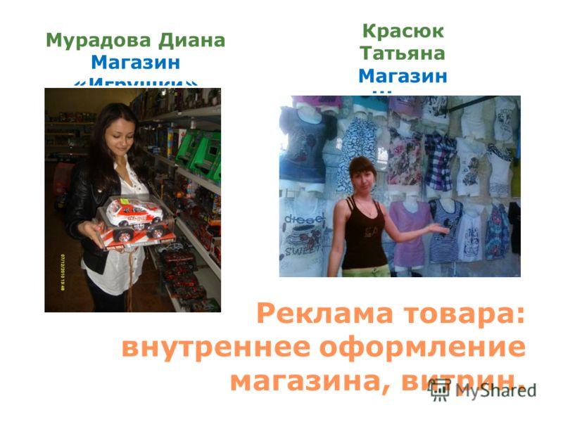 Реклама товара: внутреннее оформление магазина, витрин. Мурадова Диана Магазин «Игрушки» Красюк Татьяна Магазин «Шарм»