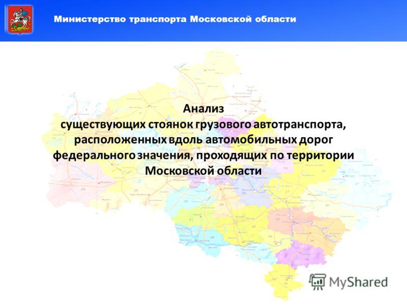 Министерство транспорта Московской области Анализ существующих стоянок грузового автотранспорта, расположенных вдоль автомобильных дорог федерального значения, проходящих по территории Московской области