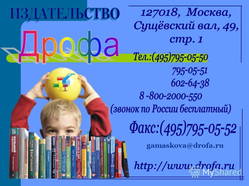 gamaskova@drofa.ru