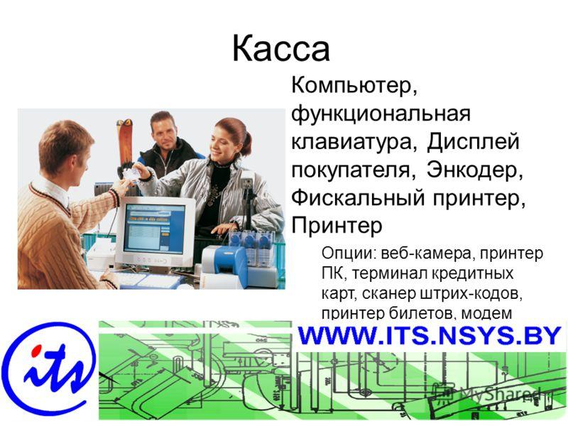 Sept-0314 Касса Компьютер, функциональная клавиатура, Дисплей покупателя, Энкодер, Фискальный принтер, Принтер Опции: веб-камера, принтер ПК, терминал кредитных карт, сканер штрих-кодов, принтер билетов, модем