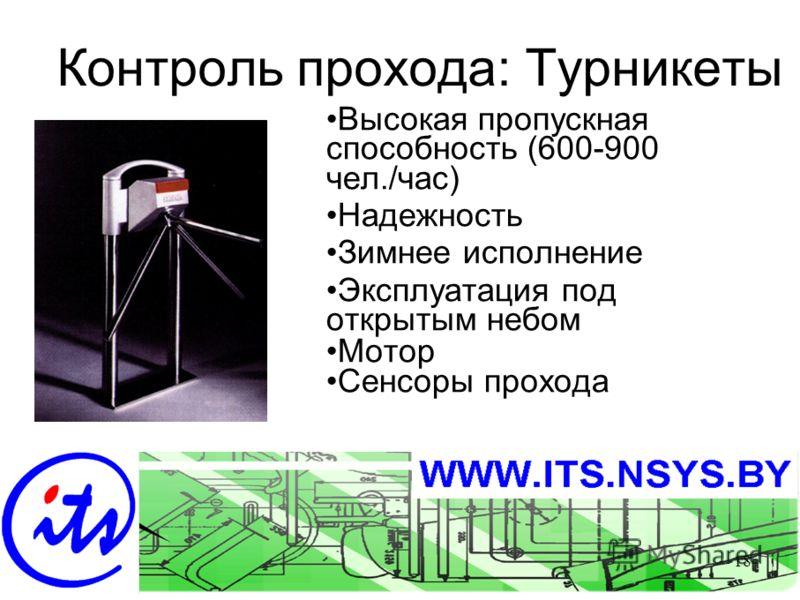 Sept-0318 Контроль прохода: Турникеты Высокая пропускная способность (600-900 чел./час) Надежность Зимнее исполнение Эксплуатация под открытым небом Мотор Сенсоры прохода