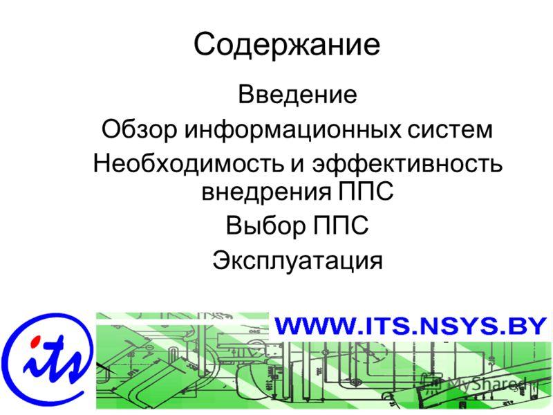 Sept-033 Содержание Введение Обзор информационных систем Необходимость и эффективность внедрения ППС Выбор ППС Эксплуатация