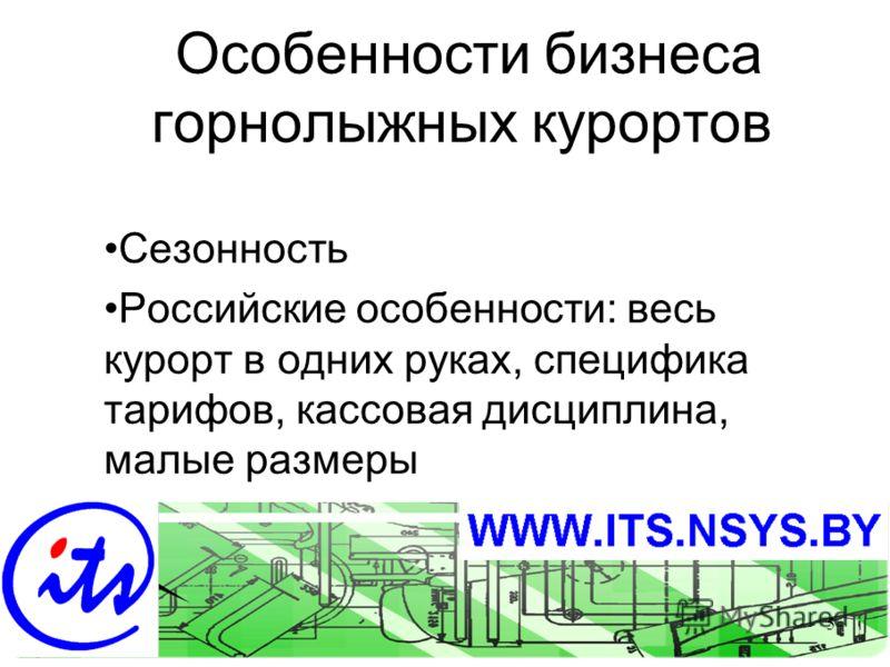 Sept-035 Особенности бизнеса горнолыжных курортов Сезонность Российские особенности: весь курорт в одних руках, специфика тарифов, кассовая дисциплина, малые размеры