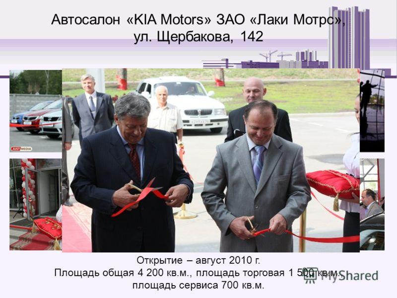 Открытие – август 2010 г. Площадь общая 4 200 кв.м., площадь торговая 1 500 кв.м., площадь сервиса 700 кв.м. Автосалон «KIA Motors» ЗАО «Лаки Мотрс», ул. Щербакова, 142