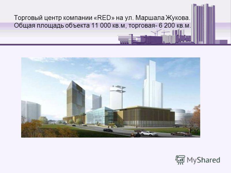 Торговый центр компании «RED» на ул. Маршала Жукова. Общая площадь объекта 11 000 кв.м, торговая- 6 200 кв.м.
