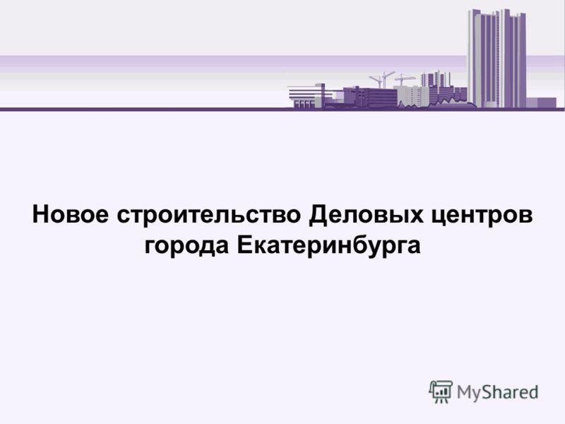 Новое строительство Деловых центров города Екатеринбурга