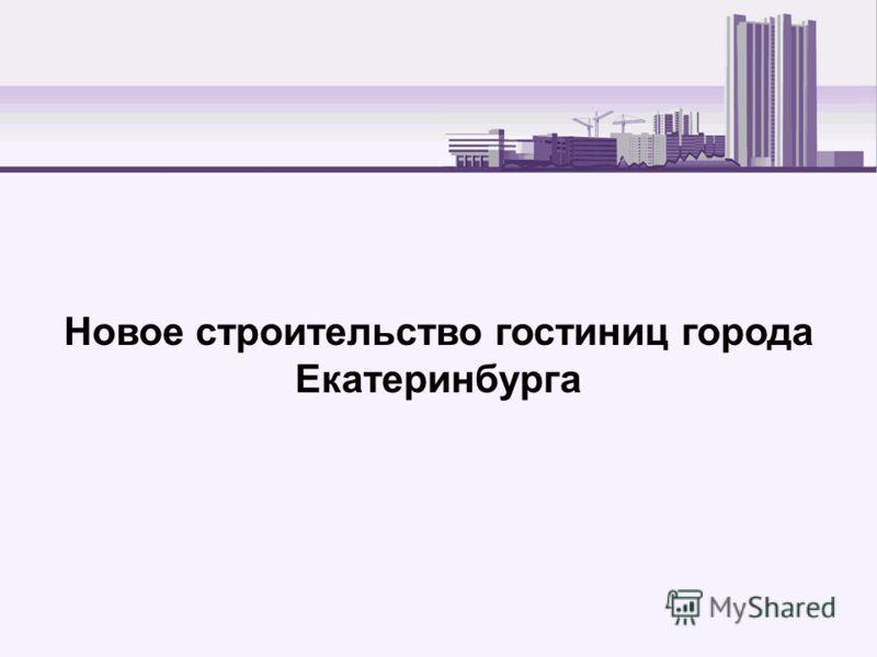 Новое строительство гостиниц города Екатеринбурга
