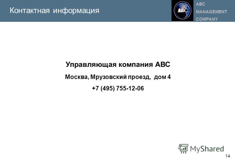 14 Контактная информация АВС MANAGEMENT COMPANY Управляющая компания АВС Москва, Мрузовский проезд, дом 4 +7 (495) 755-12-06