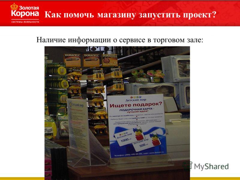 Как помочь магазину запустить проект? Наличие информации о сервисе в торговом зале: