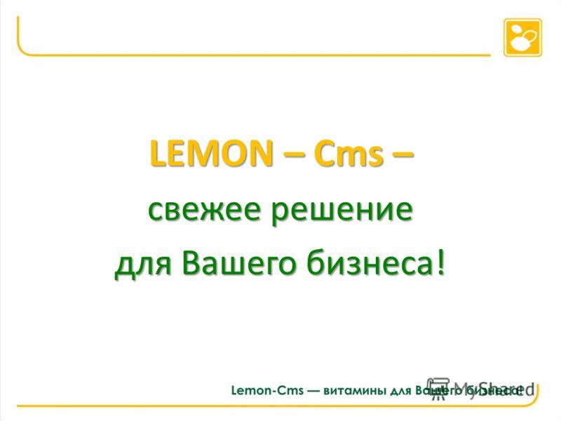 LEMON – Cms – свежее решение для Вашего бизнеса!