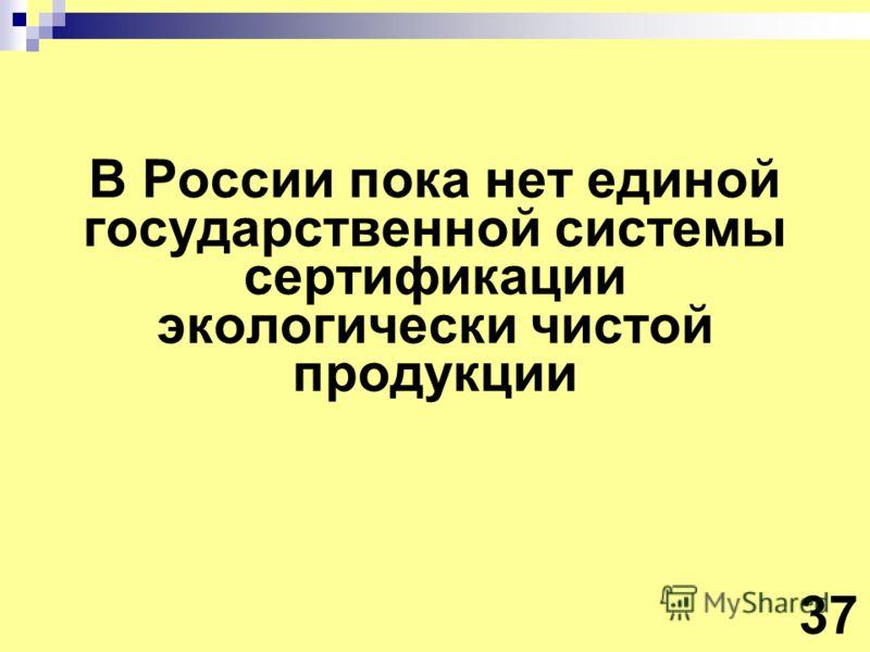 В России пока нет единой государственной системы сертификации экологически чистой продукции 37