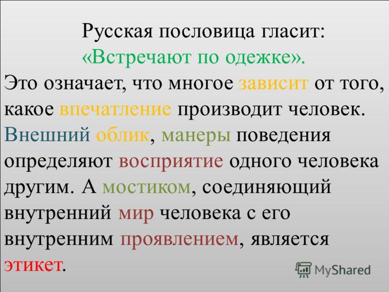 Русская пословица гласит: «Встречают по одежке». Это означает, что многое зависит от того, какое впечатление производит человек. Внешний облик, манеры поведения определяют восприятие одного человека другим. А мостиком, соединяющий внутренний мир чело