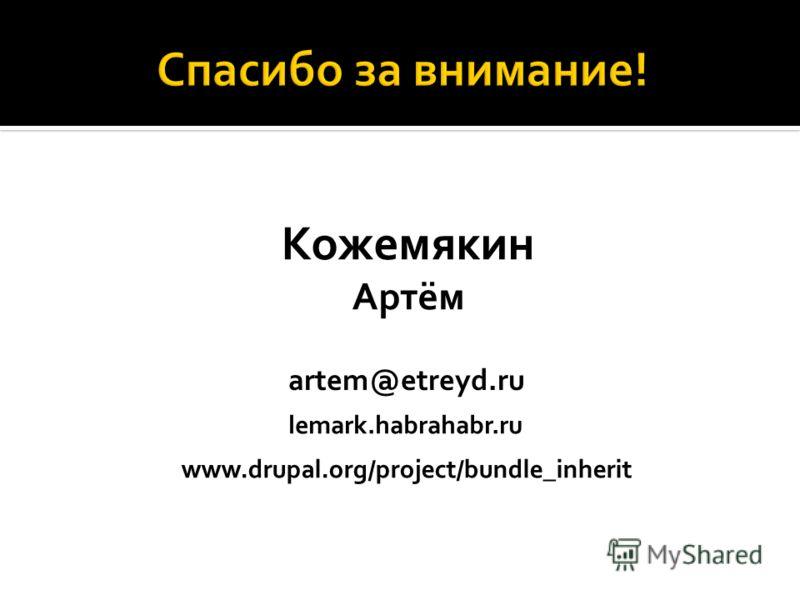 Кожемякин Артём artem@etreyd.ru www.drupal.org/project/bundle_inherit lemark.habrahabr.ru