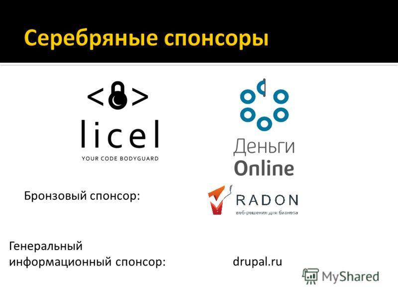 Бронзовый спонсор: Генеральный информационный спонсор: drupal.ru