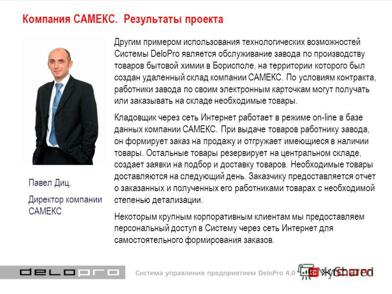 Компания САМЕКС. Результаты проекта Другим примером использования технологических возможностей Системы DeloPro является обслуживание завода по производству товаров бытовой химии в Борисполе, на территории которого был создан удаленный склад компании