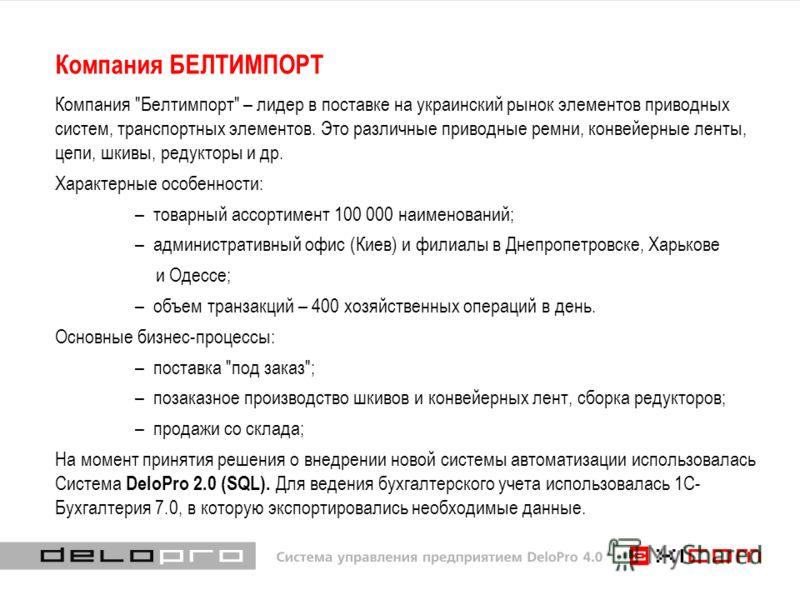 Компания БЕЛТИМПОРТ Компания