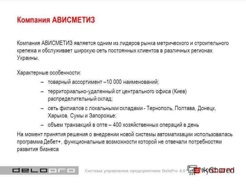 Компания АВИСМЕТИЗ Компания АВИСМЕТИЗ является одним из лидеров рынка метрического и строительного крепежа и обслуживает широкую сеть постоянных клиентов в различных регионах Украины. Характерные особенности: – товарный ассортимент –10 000 наименован