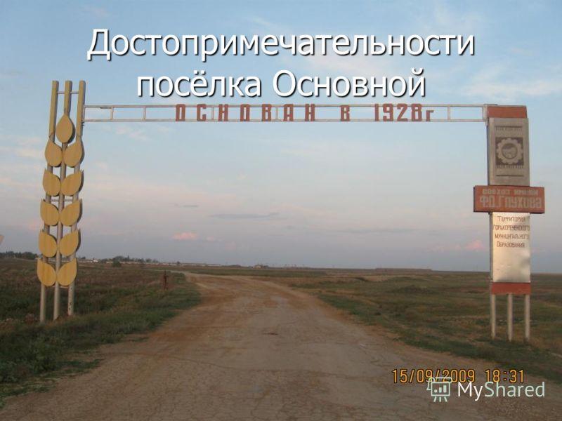 Достопримечательности посёлка Основной