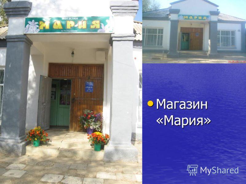 Магазин «Мария» Магазин «Мария»