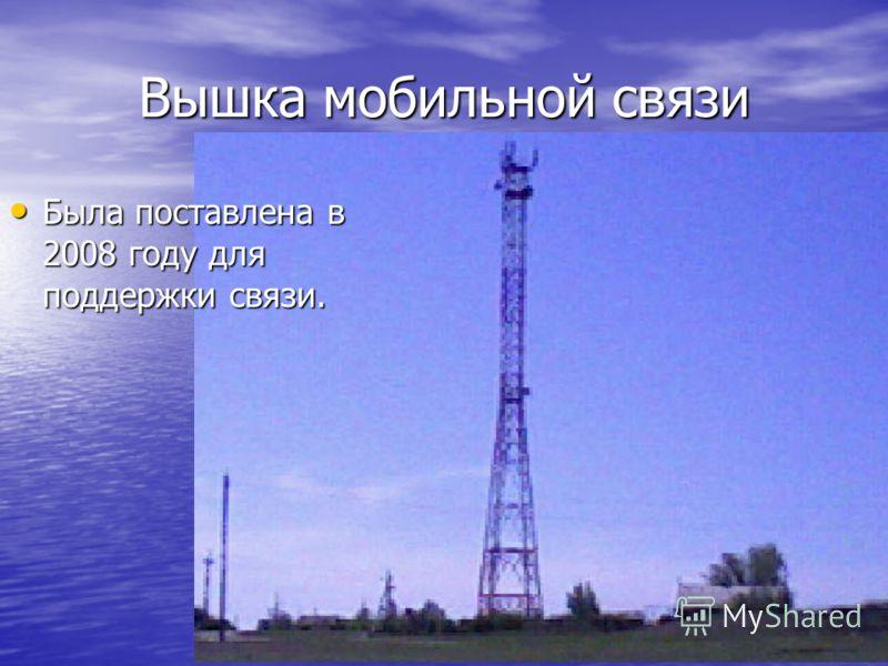 Вышка мобильной связи Была поставлена в 2008 году для поддержки связи. Была поставлена в 2008 году для поддержки связи.