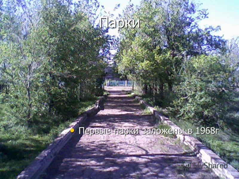 Парки Первые парки заложены в 1968г Первые парки заложены в 1968г