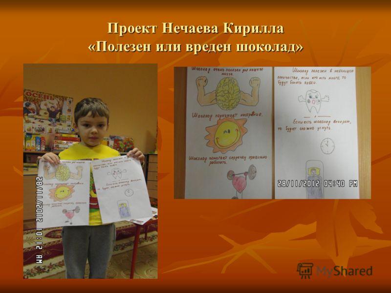 Проект Нечаева Кирилла «Полезен или вреден шоколад»