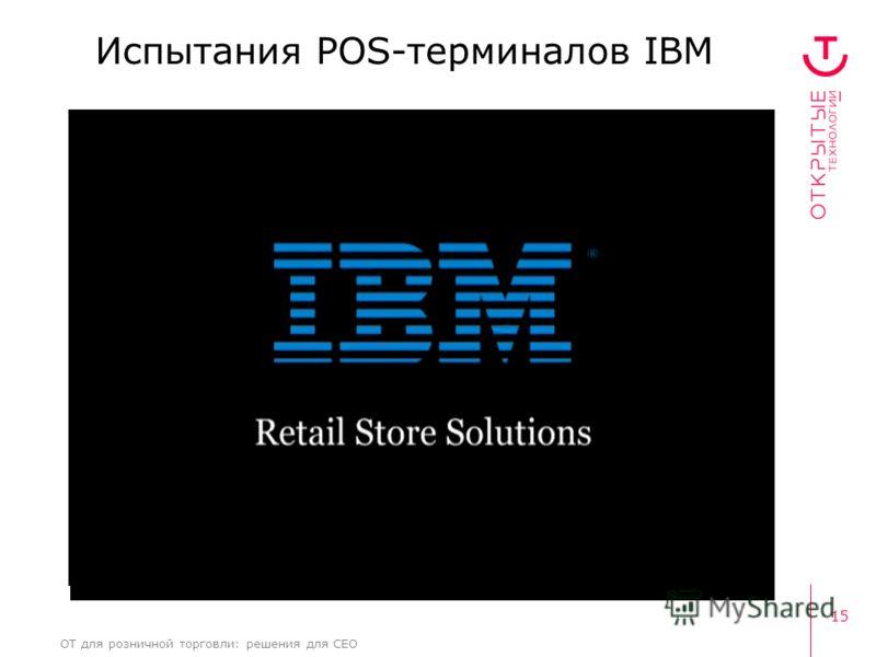 15 ОТ для розничной торговли: решения для CEO Испытания POS-терминалов IBM