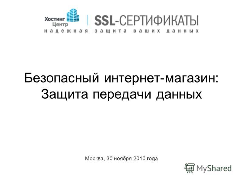 Безопасный интернет-магазин: Защита передачи данных Москва, 30 ноября 2010 года