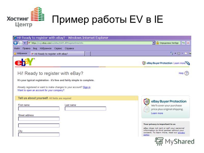 Пример работы EV в IE