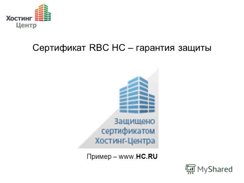 Сертификат RBC HC – гарантия защиты Пример – www.HC.RU