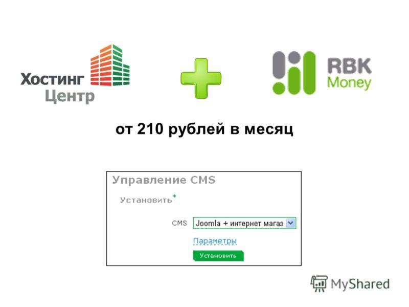 от 210 рублей в месяц