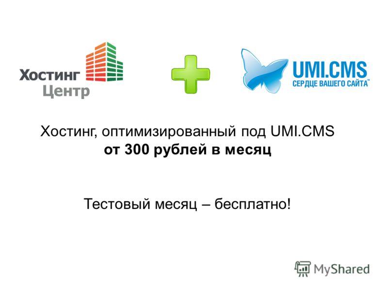 Хостинг, оптимизированный под UMI.CMS от 300 рублей в месяц Тестовый месяц – бесплатно!
