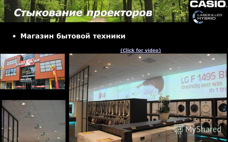 Стыкование проекторов Магазин бытовой техники (Click for video)