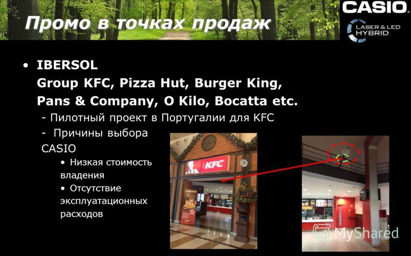 Промо в точках продаж IBERSOL Group KFC, Pizza Hut, Burger King, Pans & Company, O Kilo, Bocatta etc. - Пилотный проект в Португалии для KFC -Причины выбора CASIO Низкая стоимость владения Отсутствие эксплуатационных расходов
