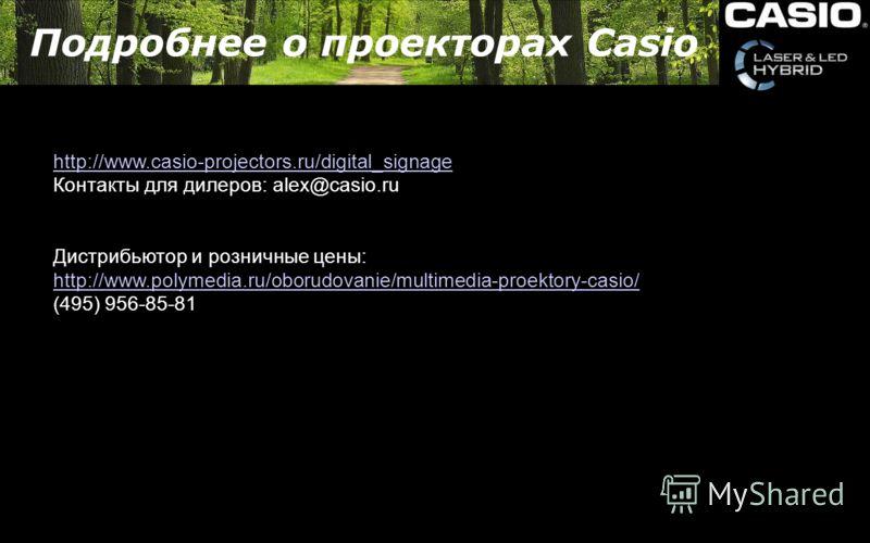 http://www.casio-projectors.ru/digital_signage Контакты для дилеров: alex@casio.ru Дистрибьютор и розничные цены: http://www.polymedia.ru/oborudovanie/multimedia-proektory-casio/ (495) 956-85-81 Подробнее о проекторах Casio