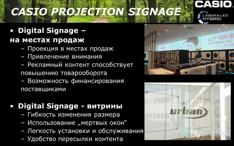 Digital Signage – на местах продаж –Проекция в местах продаж –Привлечение внимания –Рекламный контент способствует повышению товарооборота –Возможность финансирования поставщиками Digital Signage - витрины –Гибкость изменения размера –Использование м