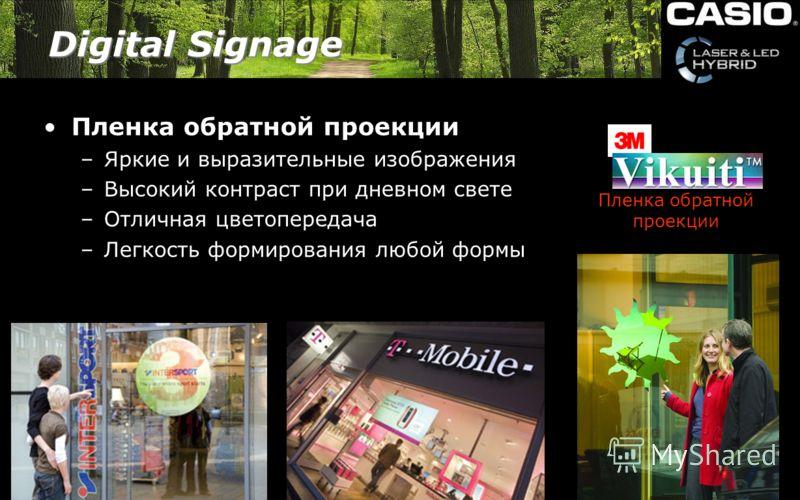 Digital Signage Пленка обратной проекции –Яркие и выразительные изображения –Высокий контраст при дневном свете –Отличная цветопередача –Легкость формирования любой формы Пленка обратной проекции